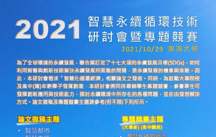 2021智慧永續循環技術研討會暨專題競賽